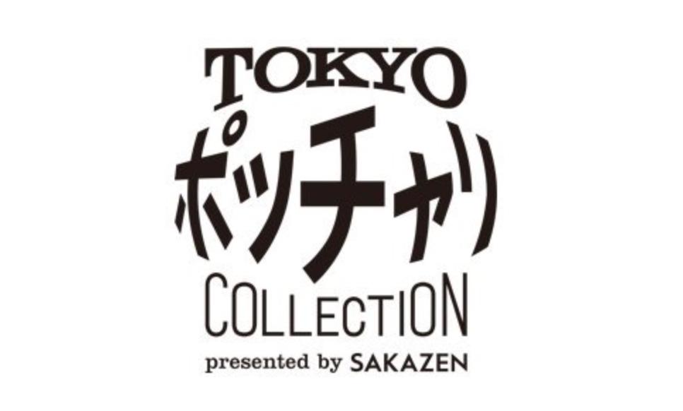 おデブがモテる時代!9/22に開催する東京ポッチャリコレクションってなに?