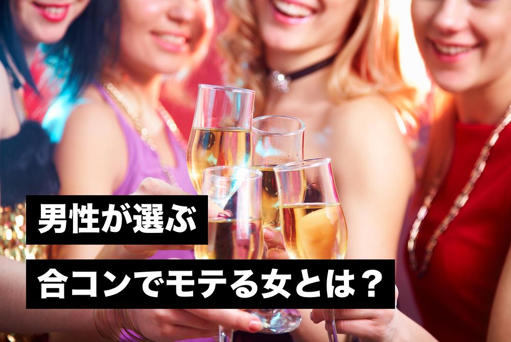 イケてる東京男子の合コン事情!男性が求める理想の合コンとは?