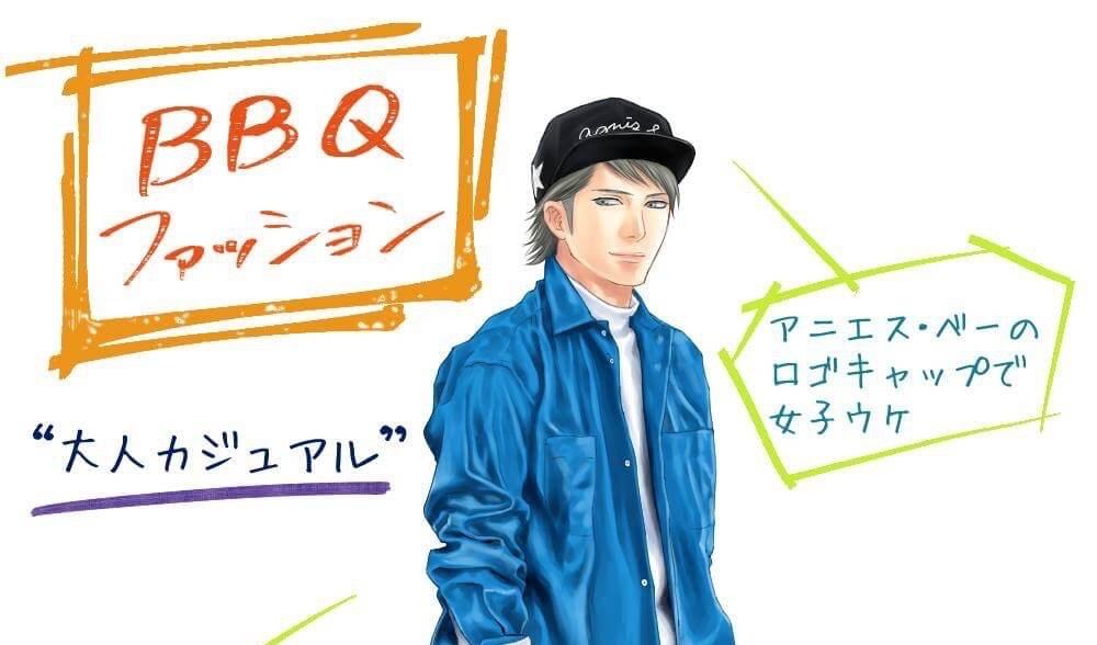 《MB×JIONファッション連載#2》メンズファッションバイヤーが選ぶ!BBQモテコーデ