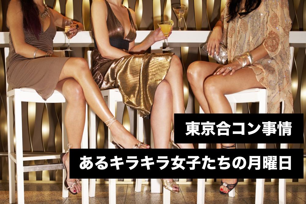 【東京合コン事情】私の30歳までの金曜日、あと何日あると思ってんのよ!