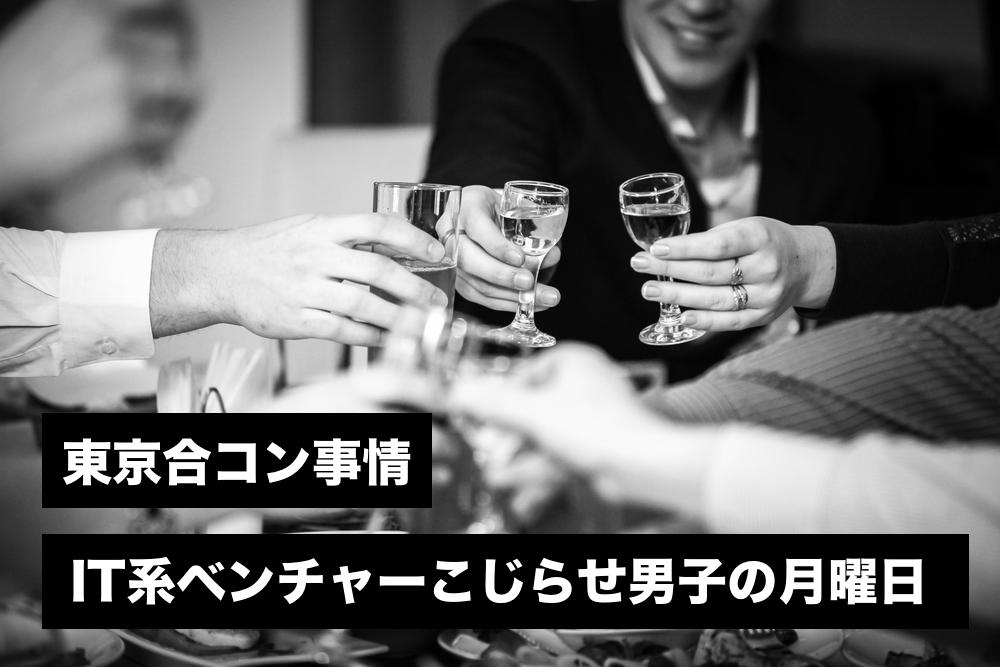【東京合コン事情】恵比寿デビューした男子たちのNG行為