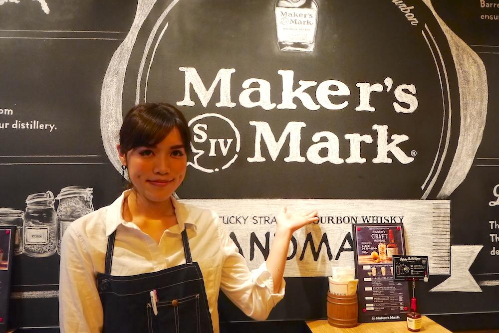 【通いたくなる味と価格】銀座コリドー街で話題の『メーカーズマーク』コンセプト店に行ってみた!
