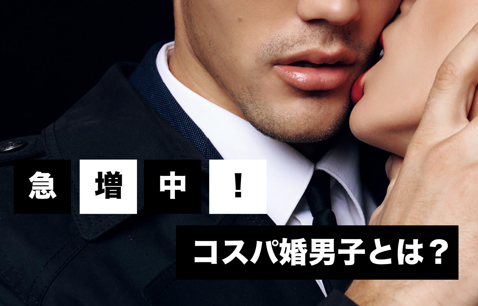 """急増中!港区のこじらせ男子代表""""コスパ婚男子""""とは?"""