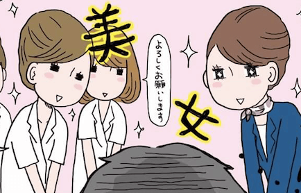 """モテない青ひげから解放!""""脱毛エステの体験漫画レポート"""""""