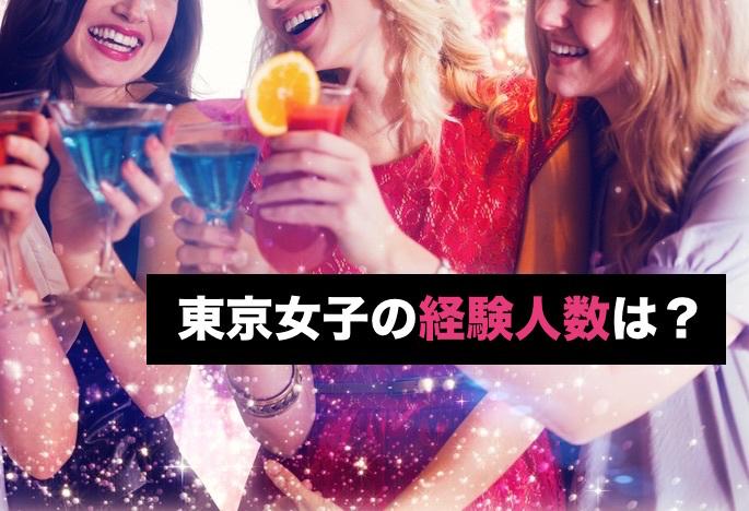 東京女子の経験人数を大調査!○人に1人が40人以上という結果に