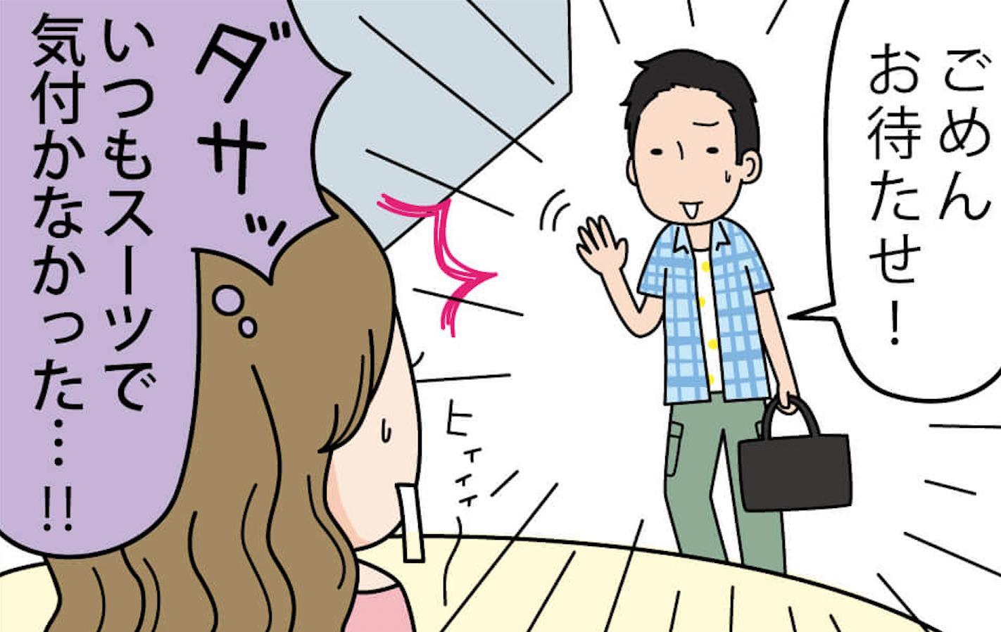初デートで女性は男性のココを見る!恐るべき恋の減点法